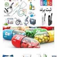 واردات تجهیزات پزشکی ،ملزومات دارویی،محصولات آرایشی و بهداشتی و ثبت برند و اخذ نمایندگی از کمپانیهای معتبر