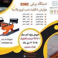 فروش ویژه 25%دستگاه های cnc هوابرش پلاسما الیما