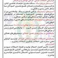 توانبخشی ،فیزیوتراپی، کاردرمانی و گفتاردرمانی در شیراز