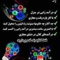 استخدام شرکت ایران کارمند غیر حضوری