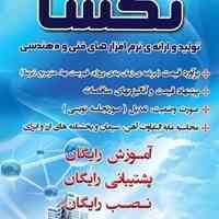 نمایندگی نرم افزار فنی مهندسی تکسا در استان فارس و کهگیلویه و بویراحمد
