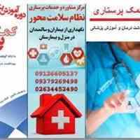 آموزش کمک پرستاری یکساله با مدرک معتبر زیر نظر وزارت بهداشت و درمان