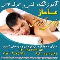 خدمات ماساژ دنیای آرامش _شهریار ماساژ ریلکسی و درمانی