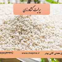 فروش پرلیت کشاورزی