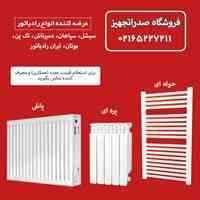 فروشگاه صدراتجهیز ارائه دهنده ی انواع رادیاتور