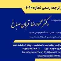 دفتر ترجمه رسمی 1010 مشهد