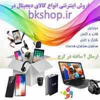 تک فروشی و عمده فروشی گوشی موبایل و لوازم جانبی