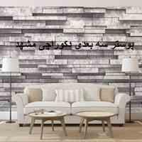 پوستر دیواری سه بعدی -کاغذ دیواری سه بعدی -پوستر سه بعدی مشهد