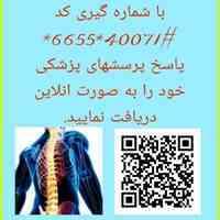 مشاوره پزشکی انلاین