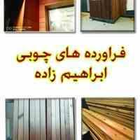 تولید و فروش صنایع چوبی قبیل ترموود لمبه،زیرکارو نیمکتی