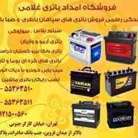 امداد باتری غلامی نمایندگی رسمی باتری های صبا باتری و سپاهان