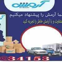 استخدام راننده تهران و البرز
