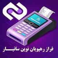 اعطای نمایندگی پرداخت الکترونیک، بازاریابی و نصب و پشتیبانی دستگاه های کارتخوان