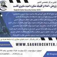 مرکز پژوهش ، امداد و کلینیک مشاوره امنیت سایبری ثاقب
