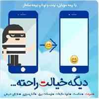 بیمه تلفن همراه ، لپ تاپ ، تبلت