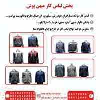 فروش لباسکار