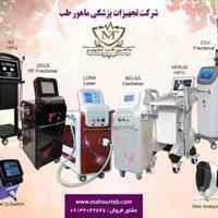 تجهیزات پزشکی و زیبایی ماهور طب