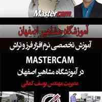 آموزش تخصصی فرز و تراش MASTERCAM چهار و پنج محوره در آموزشگاه مشاهیر اصفهان