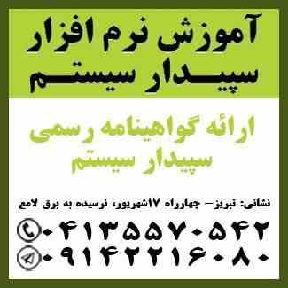 آموزش نرم افزار سپیدار سیستم در تبریز