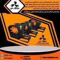 تولید و فروش فن سانتریفیوژرستوران09121865671
