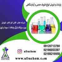 تولید و تامین ظروف شیشه آزمایشگاهی