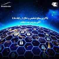تهدید های امنیت سایبری در سال ۲۰۲۱ -آنتی ویروس بیت دیفندر شرکت بدر
