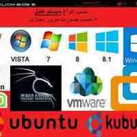 نصب انواع سیستم عامل ویندوز و لینوکس