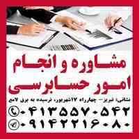 انجام امور حسابرسی در تبریز