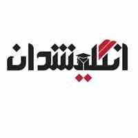آموزش خصوصی زبان آنلاین و حضوری / شهریه فقط به شرط رضایت (کل ایران)