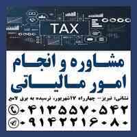 انجام امور مالیاتی وارزش افزوده و اظهارنامه مالیاتی
