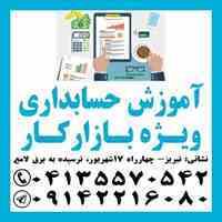 آموزش حسابداری عملی در تبریز