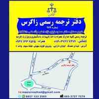 دفتر ترجمه رسمی زاگرس کرمانشاه (شماره 979)