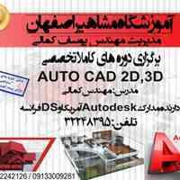 آموزش تخصصی نرم افزار AUTOCAD دو بعدی و سه بعدی در مشاهیر اصفهان