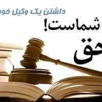وکیل دادگستری وکیل در تهران وکیل تهران