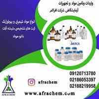 تهیه و توزیع مواد شیمیایی صنعتی  و آزمایشگاهی / واردات و فروش مواد شیمیایی صنعتی و آزمایشگاهی