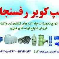 فروش تجهیزات چاه ابهای کشاورزی واشامیدنی