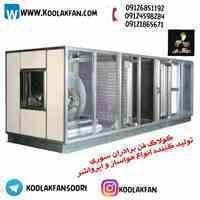 تولید و فروش هواساز هخای سرمایش و گرمایش (بیمارستانی)09121865671