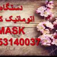 دستگاه اتوماتیک کشmask
