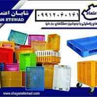 کارخانجات تولید پالت پلاستیکی ، قفس مرغی ، جعبه و سبد صنعتی درجه یک