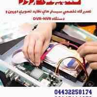 مرکز تعمیرات تخصصی سیستم های دوربین مداربسته  در ارومیه و آذربایجان غربی