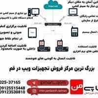 نمایندگی فروش محصولات ویپ در قم شرکت ایمن پردازش رادمان