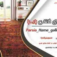 گالری خانگی پارسیا(مبل)