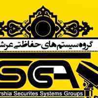 نصب و فروش و تعمیر سیستم های حفاظتی و امنیتی