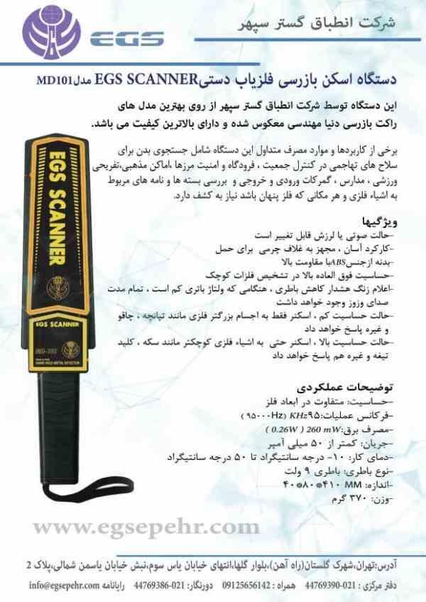 راکت فلزیابMD101,راکت فلزیاب بازرسی بدنیMD101