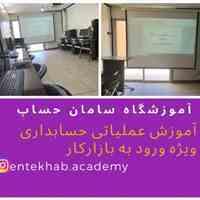 آموزش عملیاتی حسابداری ویژه ورود به بازار کار