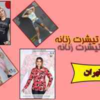 تولیدی تاپ تیشرت زنانه در تهران