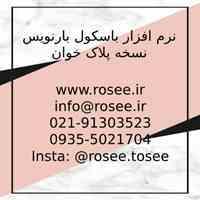 نرم افزار باسکول بارنویس نسخه پلاک خوان