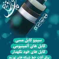قیمت کابل آلومینیوم 16*2 در تهران