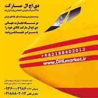 فروشگاه اینترنتی بین المللی dhlmarket
