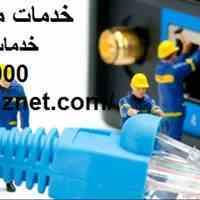 خدمات نصب و راه اندازی شبکه تهران-خدمات شبکه-پشتیبانی شبکه-امنیت شبکه